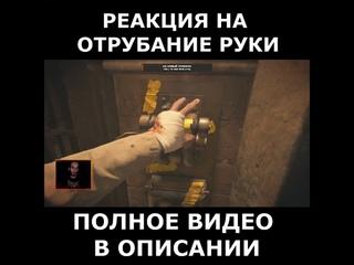 Реакция на Отрубание Руки Итана / Resident Evil Village #shorts