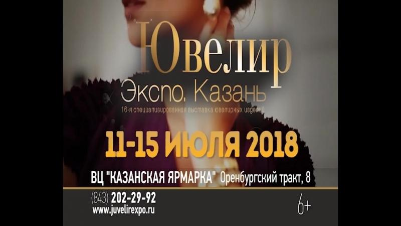 Выставка ЮвелирЭкспо Казань 2018
