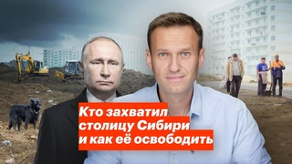 Кто захватил столицу Сибири и как её освободить