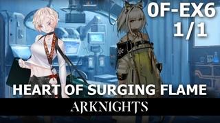 Arknights Heart of Surging Flame 0F-EX6 Превосходный конец 1/1 [На русском]