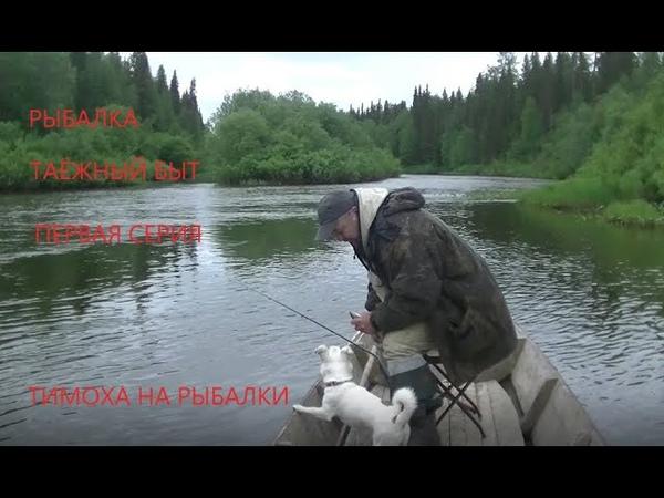 Рыбалка на хариуса Таёжный быт Тимоха на рыбалки Судоверфь Коми край Ukhta