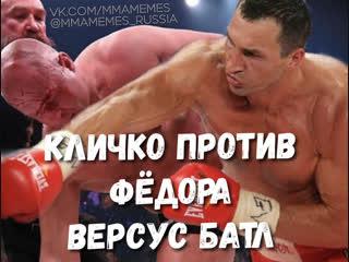 КЛИЧКО ПРОТИВ ФЕДОРА ЕМЕЛЬЯНЕНКО ВЕРСУС БАТЛ MMAMEMES