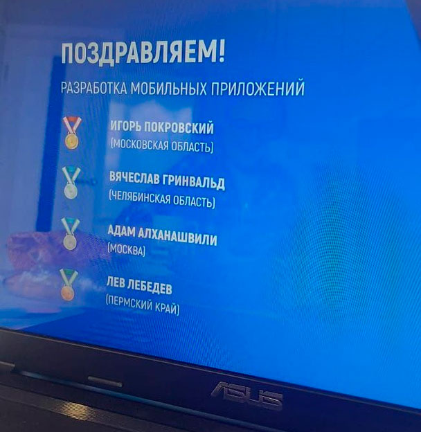 Студент колледжа «Дубна» завоевал золото в финале национального чемпионата WorldSkills Russia