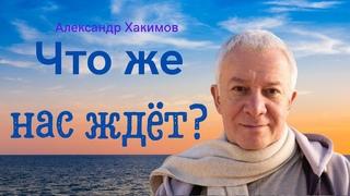 Что же нас ждёт?! А.Хакимов