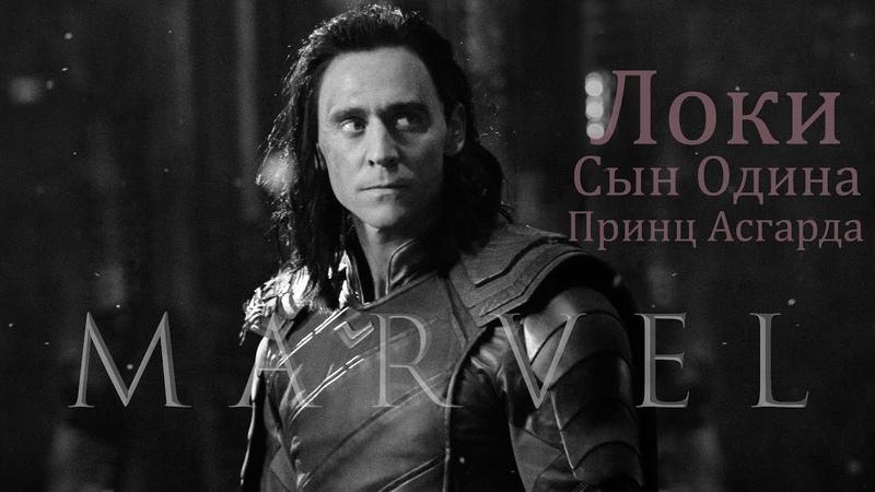 Клип Локи Принц Асгарда Сын Одина
