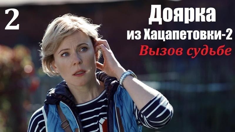 Сериал Доярка из Хацапетовки 2 2 серия Вызов судьбе 2009 мелодрама