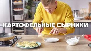 КАРТОФЕЛЬНЫЕ СЫРНИКИ В СЫРНОЙ КОРОЧКЕ   ПроСто кухня   YouTube-версия