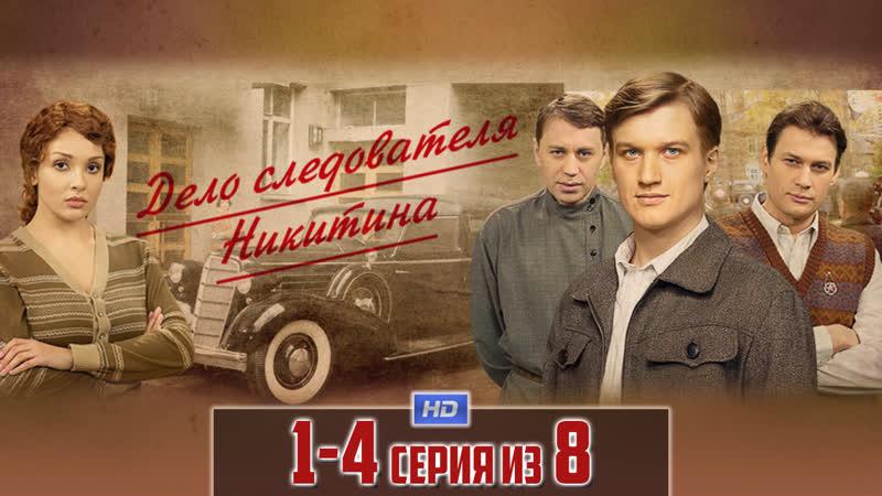 Дело следователя Никитина / 2012 (детектив, драма). 1-4 серии из 8 HD