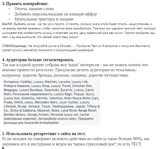 Кейс: 508 заявок на Кухни из Москвы, изображение №2