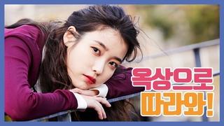 [IU TV] 옥상으로 따라와! '에잇'(Prod.&Feat. SUGA of BTS) M/V 비하인드