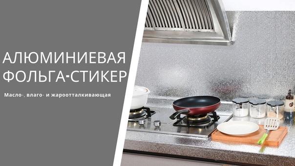 АЛЮМИНИЕВАЯ ФОЛЬГА-СТИКЕР- надежная защита для вашей любимой мебели А Ваша мебель защищена Уникальная фольга-стикер создана из алюминия премиум-класса, который не горит, выдерживает механические