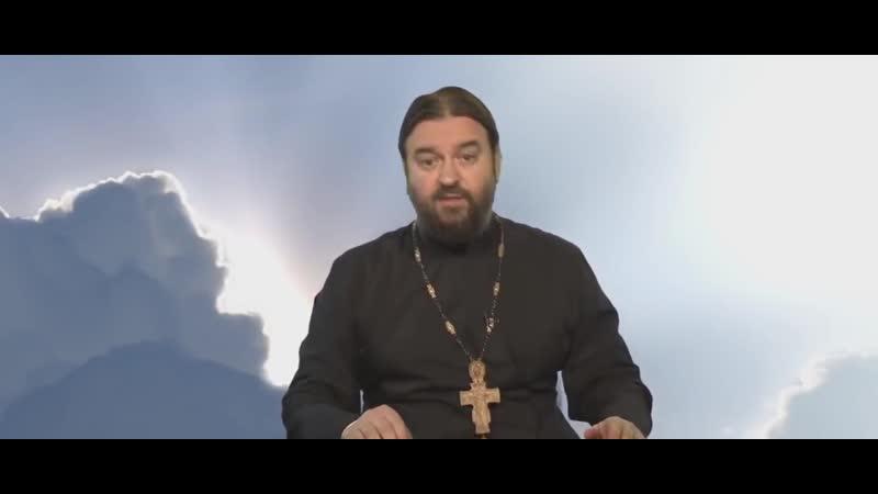 Отец Андрей Чем святей батюшка тем страшнее с ним жить Мы имеем то чего заслуживаем