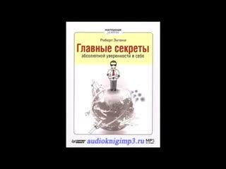 184 ALL Главные секреты абсолютной уверенности в себе. Роберт Энтони