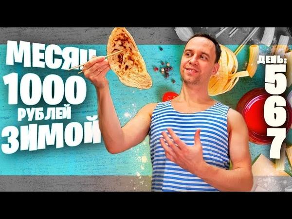 МЕСЯЦ НА 1000 рублей ЗИМОЙ ❄ ДЕНЬ 5 6 7 😲 БОЯРЫШНИК Готовлю ЯНТЫК ФУДШЕРИНГ