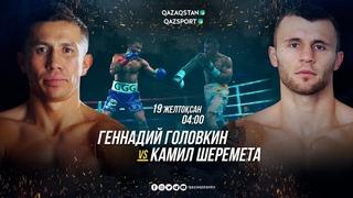 Геннадий Головкин (Казахстан) – Камил Шеремета (Польша)