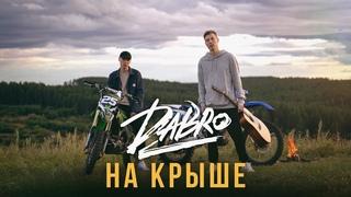Dabro - На крыше (премьера песни, 2020)