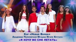 Хор «Новая волна» Академии Популярной Музыки Игоря Крутого — «Я хочу во сне летать»