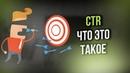 Что такое CTR и какой допустимый показатель CTR в Яндекс Директ. Руппель Групп.