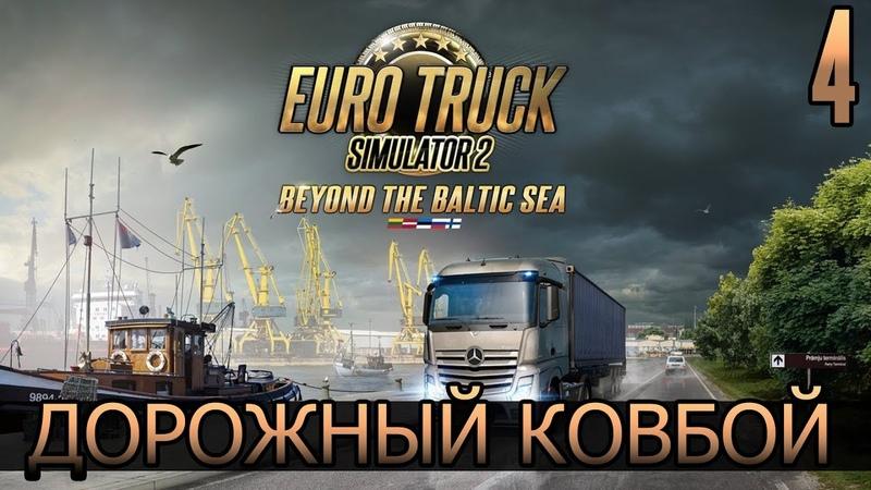 Euro Truck Simulator 2 Дорожные Ковбои 4 Крупногабаритный груз