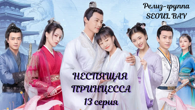 SEOUL BAY Неспящая принцесса The Sleepless Princess 13 серия озвучка