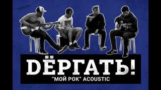Dёргать! - Мой рок (live acoustic)