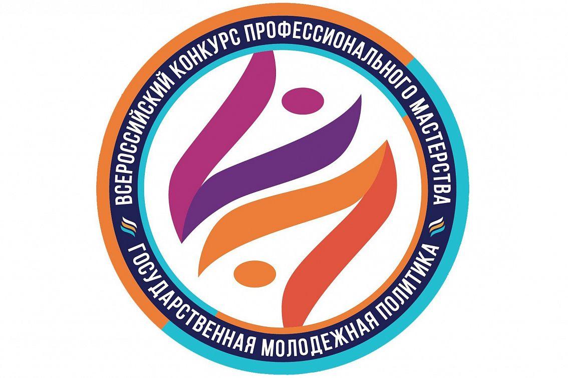 3 дончан прошли в финальный этап Всероссийского конкурса на лучшего работника сферы государственной молодежной политики