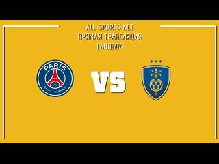 Лига чемпионов по гандболу | ПСЖ - Целе