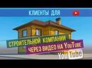 Клиенты для строительной компании через видео на Youtube. Видеореклама в ютубе