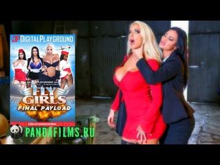 Стюардессы: Последняя Нагрузка с участием Aletta Ocean, Nicolette Shea, Jasmine Jae \ Fly Girls: Final Payload (2017)