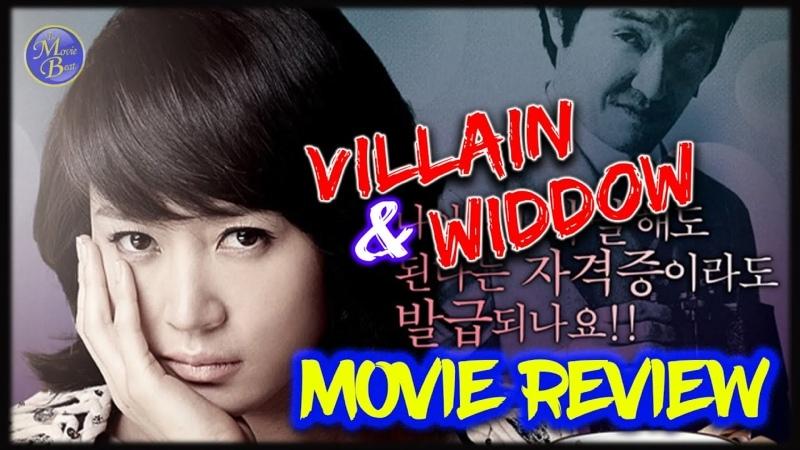 Злодей и Вдова Villain and Widow 2010