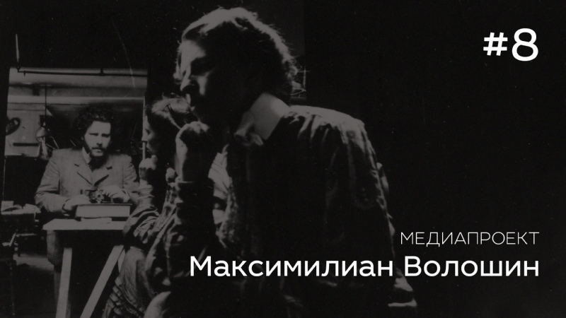 Медиапроект Максимилиан Волошин 8