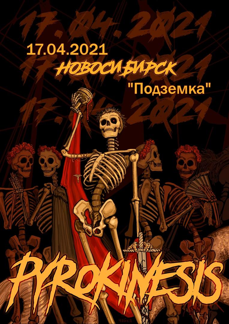 Афиша Новосибирск PYROKINESIS / 17.04 - НОВОСИБИРСК Подземка