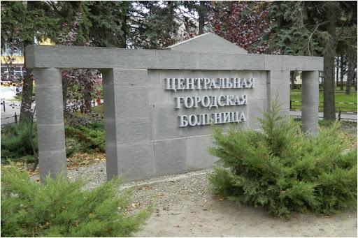 Новости МБУЗ ЦГБ г. Азов