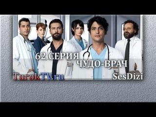 Чудо - врач 62 серия русская озвучка (SesDizi) смотреть онлайн