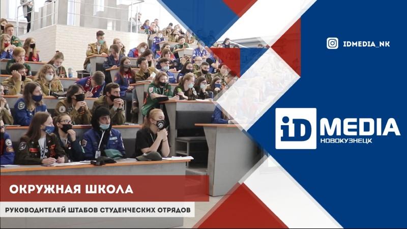 ID NEWS Окружная школа руководителей штабов студенческих отрядов образовательных организаций высшего образования