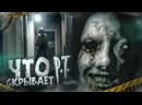 Все Тайны P.T. - Самый Страшный Коридор