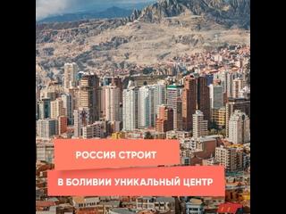 Россия строит в Боливии уникальный центр