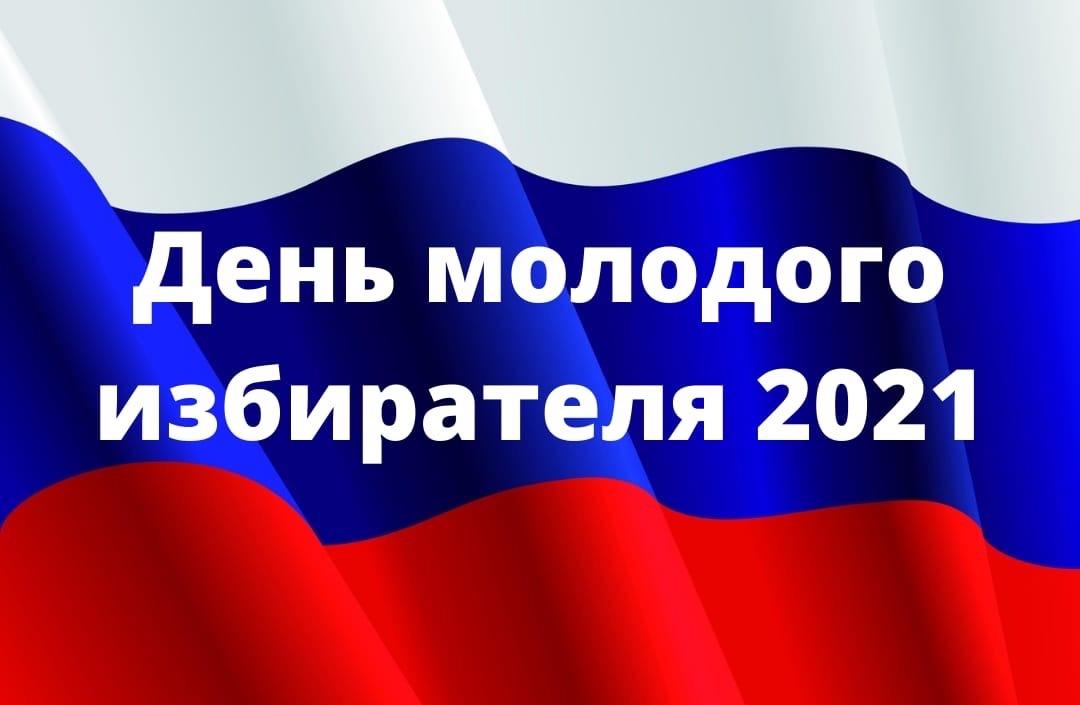 В преддверии Дня молодого избирателя, который в этом году состоится 16 мая, избирательная комиссия Саратовской области утвердила план основных мероприятий, посвящённых этому празднику