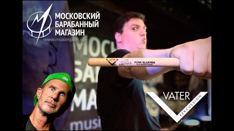 Holy Sticks VATER CHAD SMITH's FUNK BLASTER в Московском Барабанном Магазине