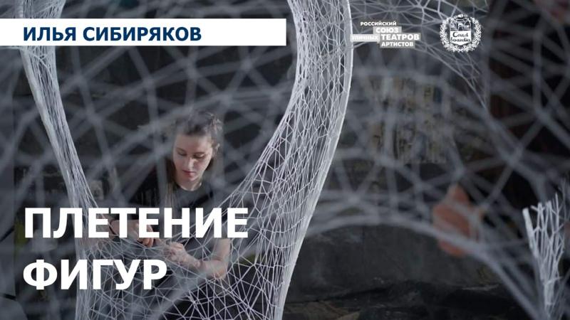 Мастерская Плетение с Ильей Сибиряковым
