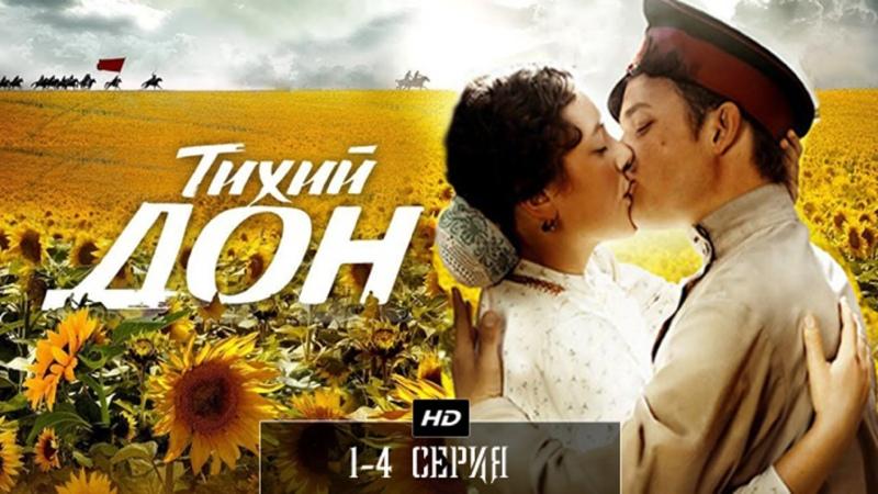 Тихий Дон 1 4 серия 2015