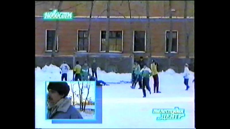 Футбол зимний, 1994 год, Немыкин Александр