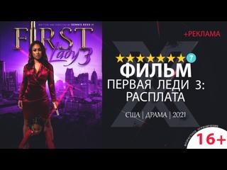 Первая леди 3: Расплата / First Lady 3 (2021) 720p