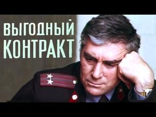 Выгодный контракт: «Связной» (1979) [2 серия]