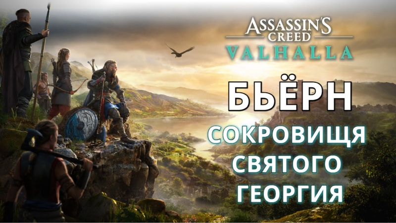 Assassin's Creed Valhalla Святой Георгий Бьёрн Беовульф № 5