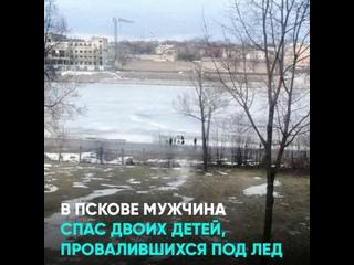В Пскове мужчина спас двух детей, провалившихся под лед