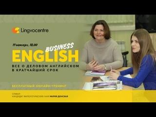 Деловой английский: курс-прорыв!