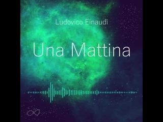 Ludovico Einaudi - Una Mattina Александр Ларионов