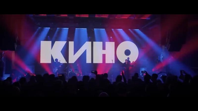 Концерт группы КИНО в Севкабеле г Санкт Петербург 31 01 2021 г