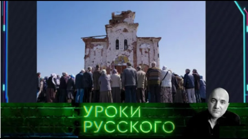 Уроки русского Урок №140 Бесконечная русская весна в Донбассе Захар Прилепин